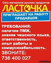 Приглашаем на работу продавцов в сеть магазинов «Ласточка»