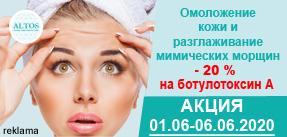 Ботулотоксин по специальной цене!