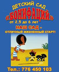 """Детский сад """"Бонифаций"""""""