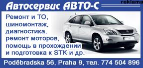 Автосервис АВТО-С