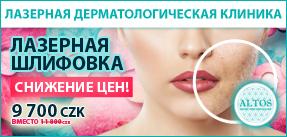 Лазерная дерматологическая клиника ALTOS