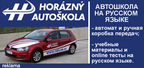 Автошкола на русском языке