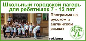 Школьный летний лагерь Věda