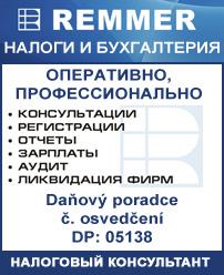 Фирма REMMER s.r.o. предоставляет бухгалтерские услуги в Чехии, Прага,