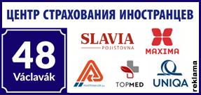 Страхование иностранцев в Праге