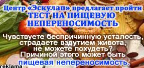 Центр «Эскулап» предлагает пройти ТЕСТ НА ПИЩЕВУЮ  НЕПЕРЕНОСИМОСТЬ