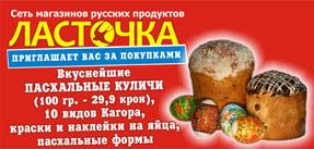 Сеть магазинов русских продуктов