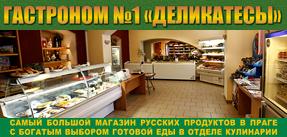 Самый большой магазин русских продуктов в Праге