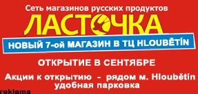 Сеть русских магазинов «ЛАСТОЧКА»