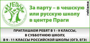 Чешско-русская школа в Праге